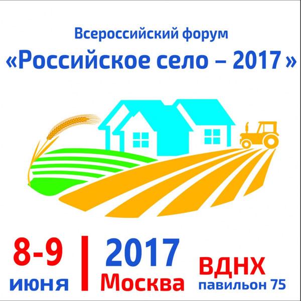 Всероссийский форум «Российское село»